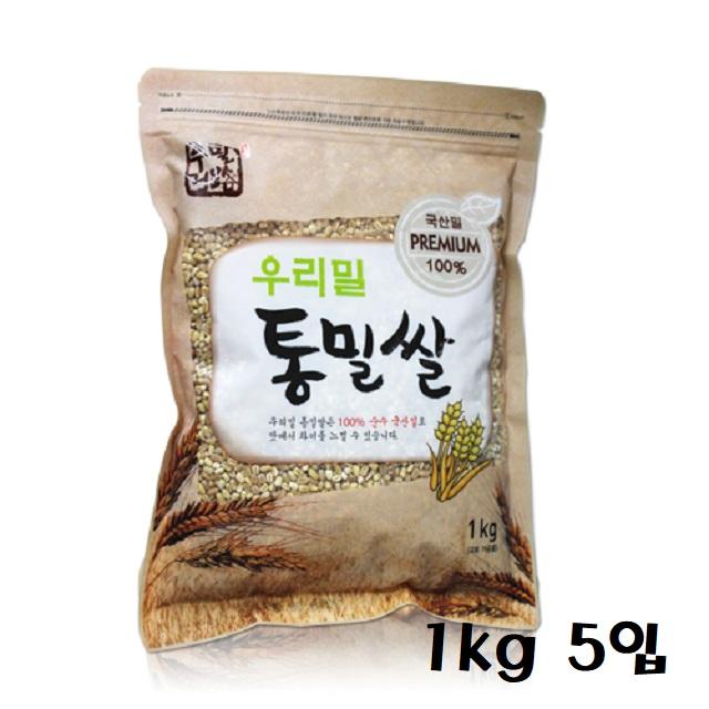 프리미엄국산밀 우리 통밀쌀 5kg 이미지