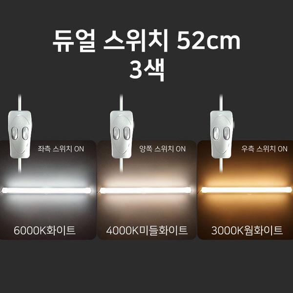 5V USB 스위치 자석 LED바 듀얼스위치(3색) 52cm 이미지