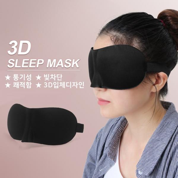 고급 3D 입체 수면안대 이미지
